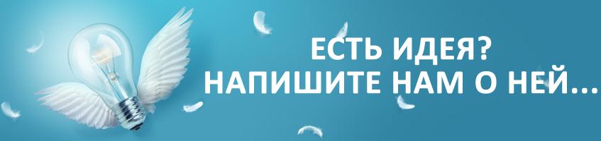 http://megionenergoneft.ru/wp-content/uploads/2017/08/idea.png