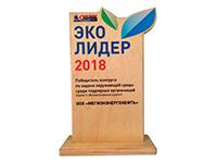 «МегионЭнергоНефть» — ЭКО- Лидер 2018»